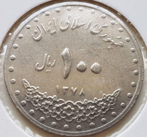 iraanse munt